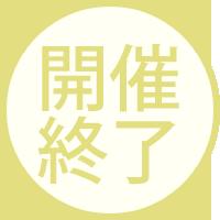 将棋囲碁会所ガイド