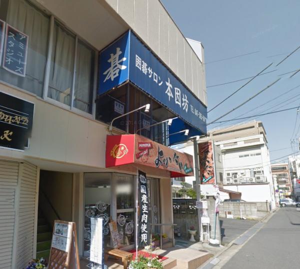 囲碁サロン本因坊(松戸市)