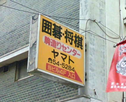 囲碁・将棋センターヤマト