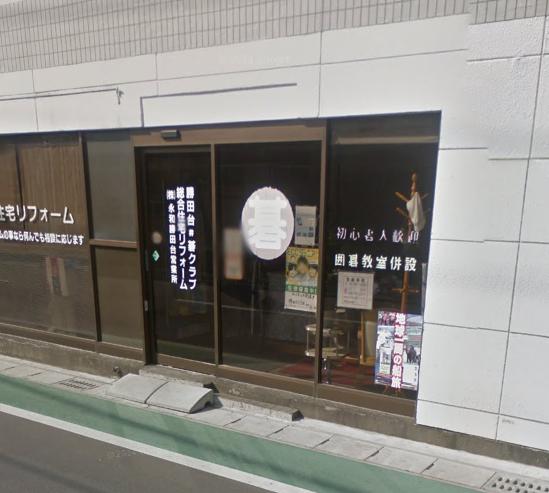 勝田台囲碁クラブ