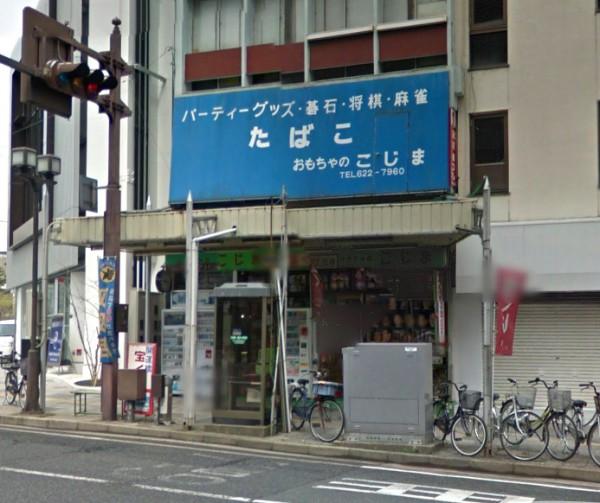 こじま玩具店