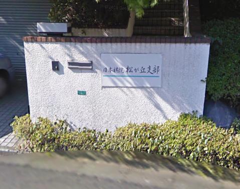 日本棋院松が丘支部北岸教室