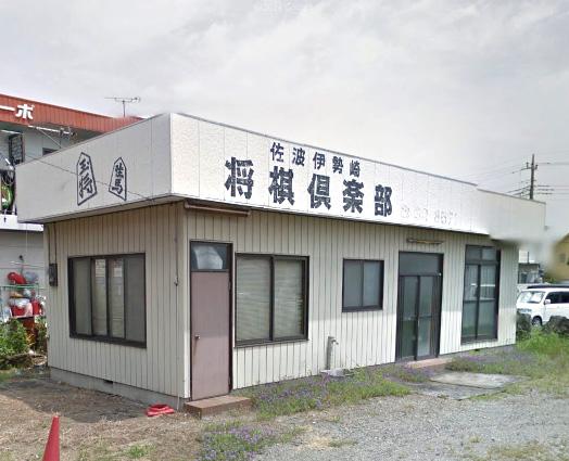 佐波伊勢崎将棋センター