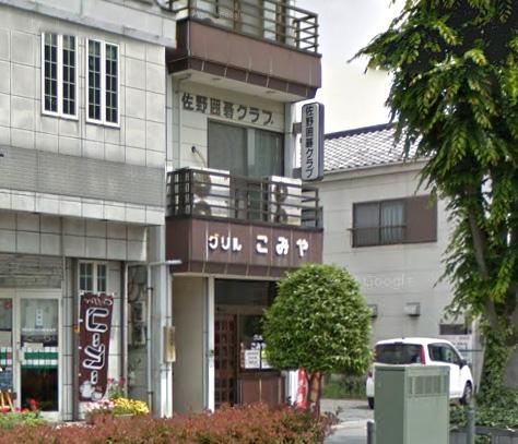 佐野囲碁クラブ