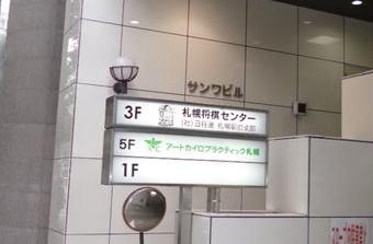 札幌将棋センター