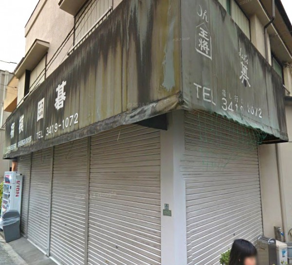 世田谷区役所前将棋囲碁クラブ