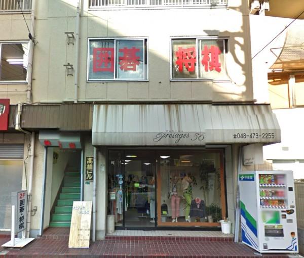 新座志木将棋囲碁センター