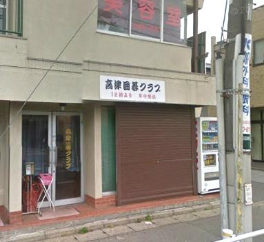 高津囲碁クラブ
