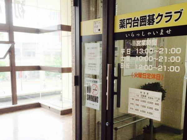 薬円台囲碁クラブ
