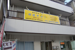雑色駅前将棋サロン