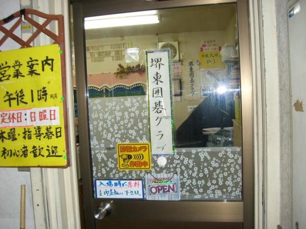 堺東囲碁クラブ