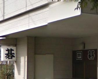 千代田囲碁センター