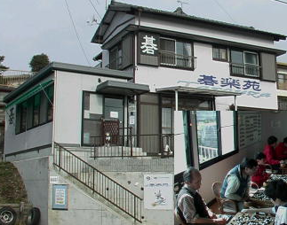 碁楽苑Tarouza