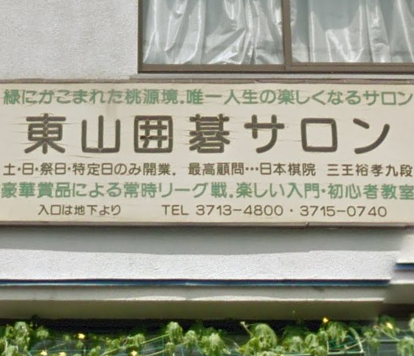有限会社東山囲碁サロン