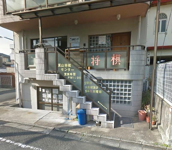 東山将棋センター