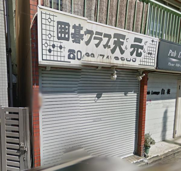 囲碁クラブ天元(大和市)