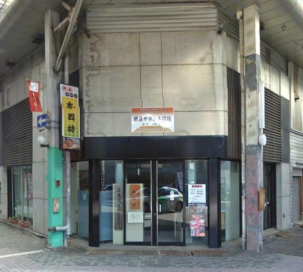囲碁サロン本因坊(小松市)