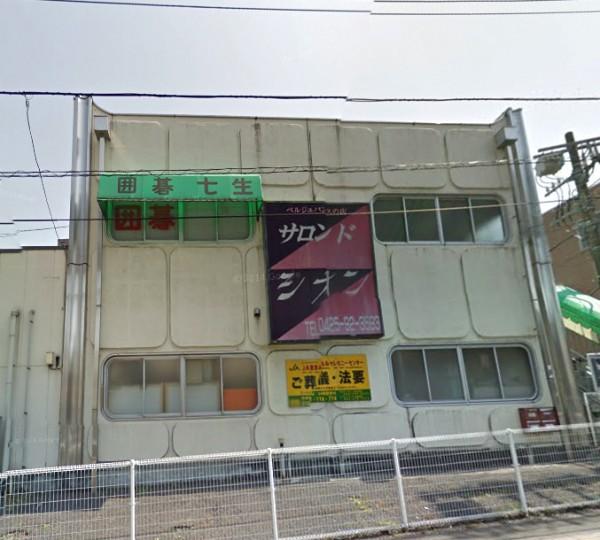 囲碁サロン七生