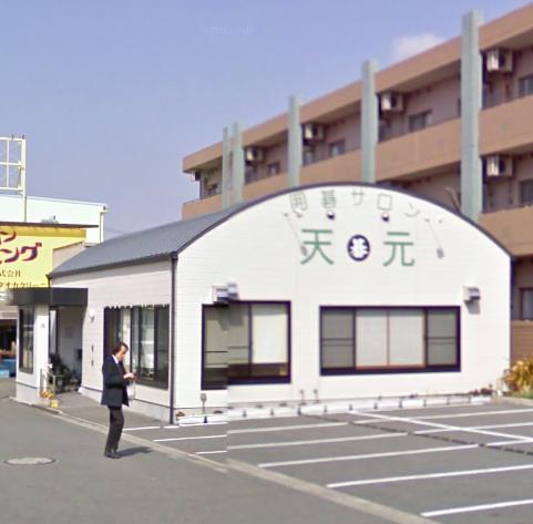 囲碁サロン天元(堺市)