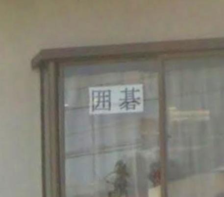 囲碁伊勢山道場