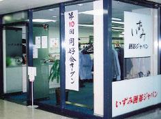 いずみ囲碁ジャパン