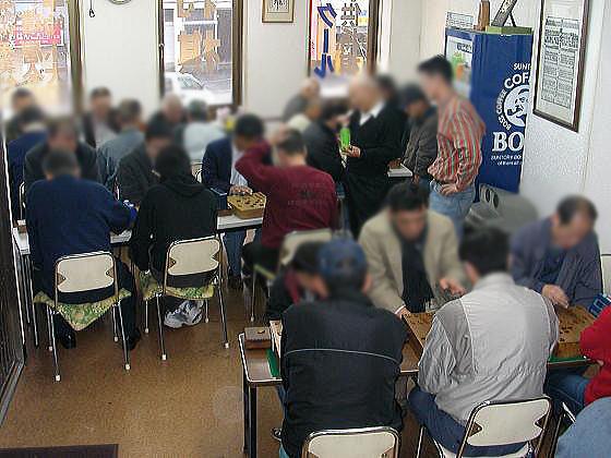 十三棋道舘道場