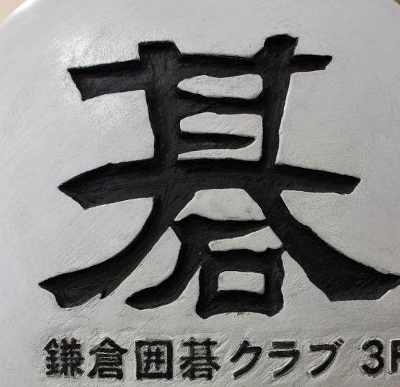 鎌倉囲碁倶楽部