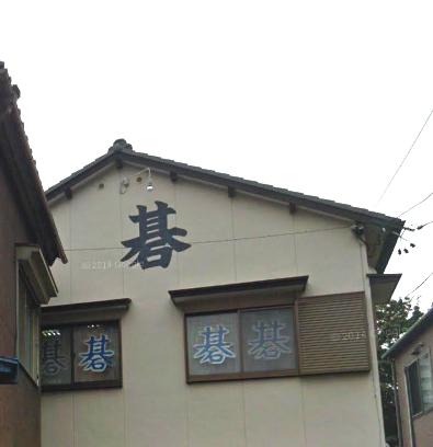 上小田井囲碁クラブ