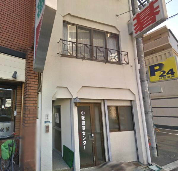 小阪囲碁センター