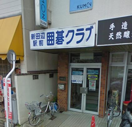 京田辺囲碁クラブ