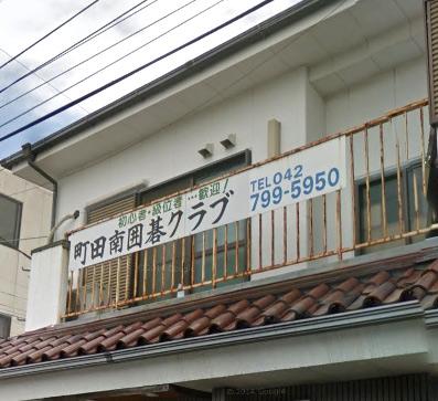 町田南囲碁クラブ