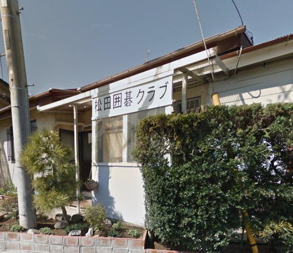 松田囲碁クラブ