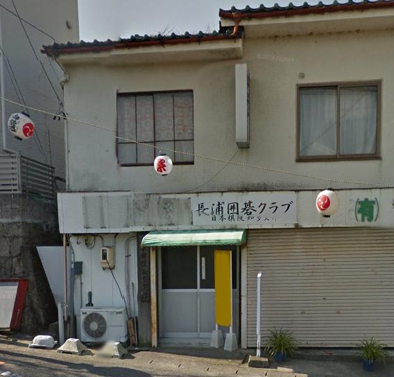 長浦囲碁クラブ(日本棋院知多支部)