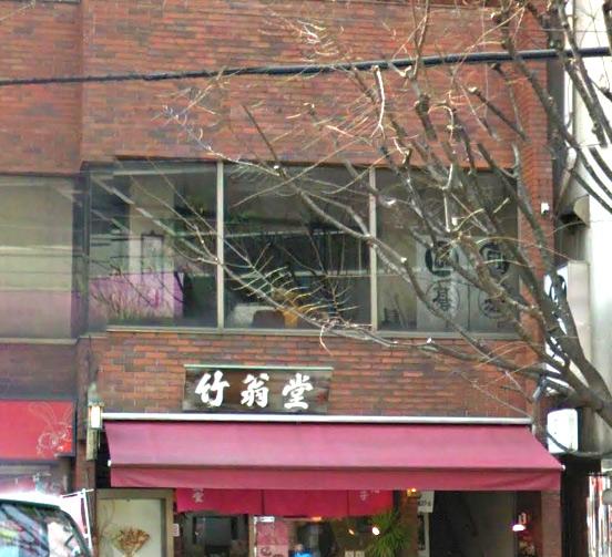 三軒茶屋囲碁クラブ