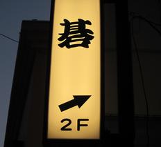 下北沢囲碁会館