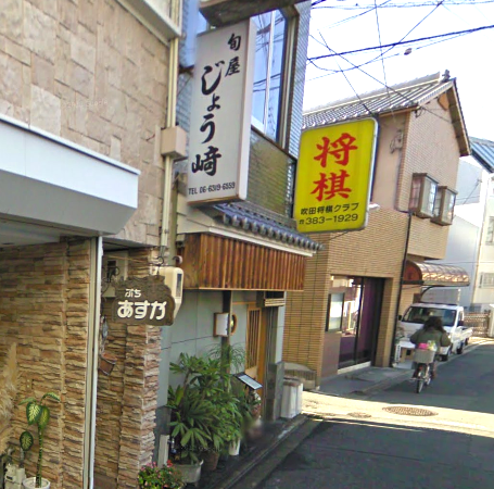 吹田将棋クラブ