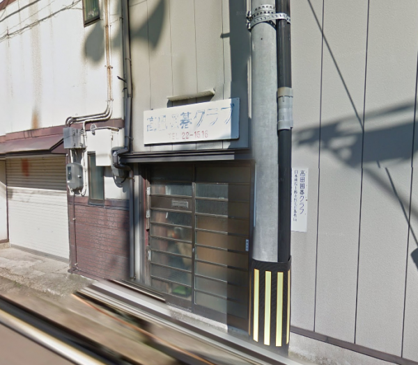 高田囲碁クラブ(上越市)