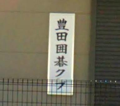 豊田囲碁クラブ