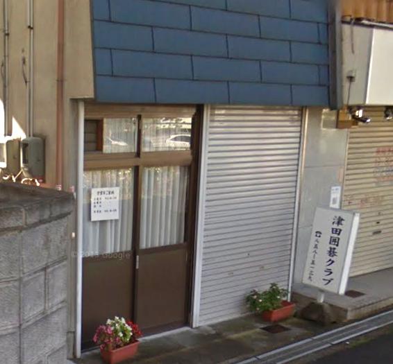 津田囲碁クラブ