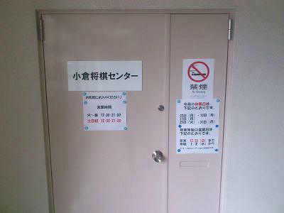 小倉将棋センター