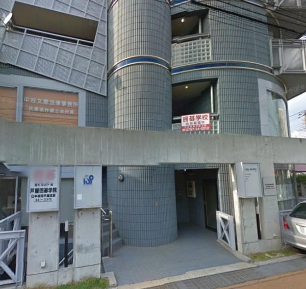 芦屋囲碁学院