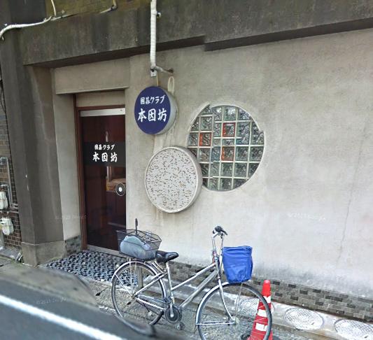 囲碁クラブ本因坊(下関市)