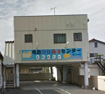亀島囲碁センター