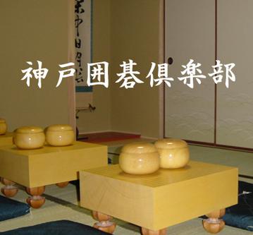神戸囲碁倶楽部