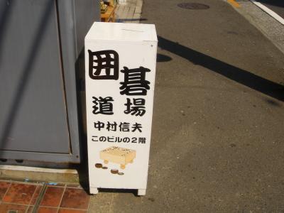 囲碁道場中村信夫