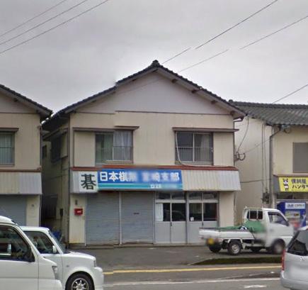 日本棋院宮崎支部