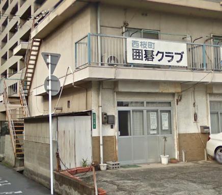 西桜町囲碁クラブ