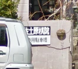 佐土原棋院