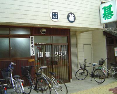 西条囲碁クラブ(関西棋院西条支部)