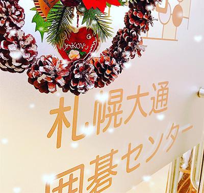 札幌大通囲碁センター